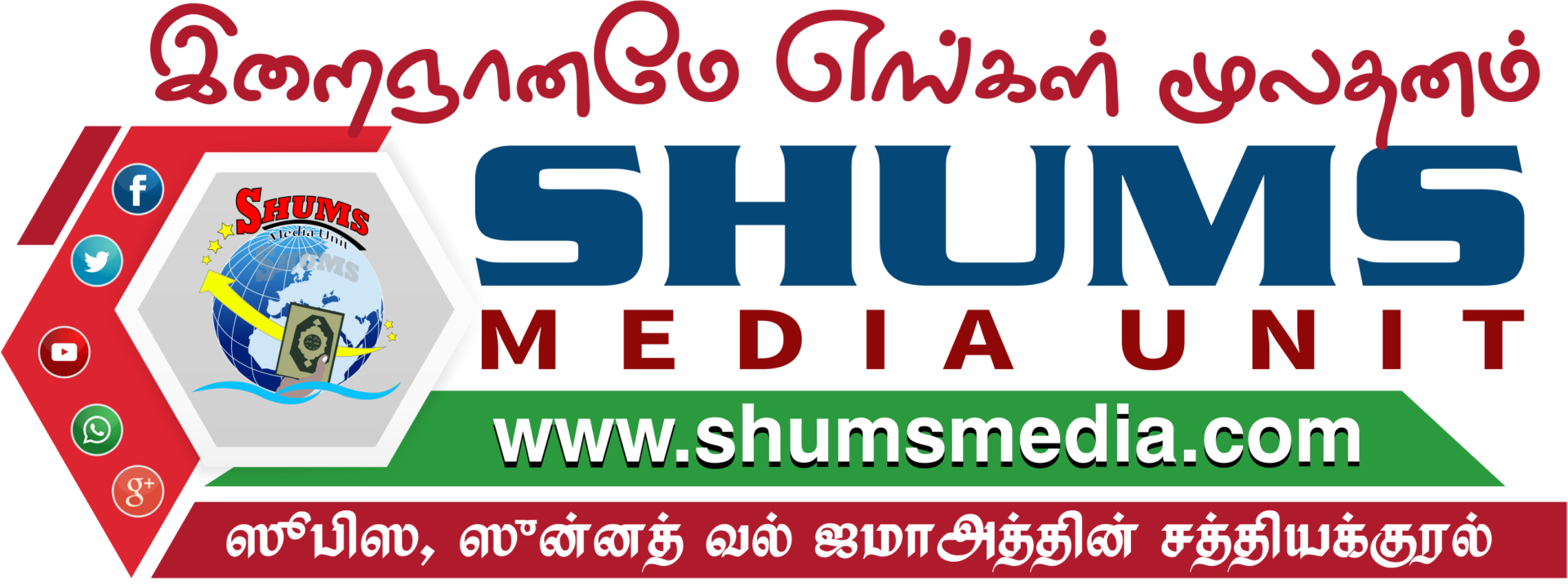 Shums Media Unit – Tamil islamic Website